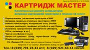 Ремонт компьютеров,  заправка принтеров