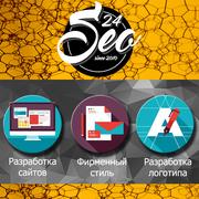Разработка сайтов,  логотипов,  фирменного стиля. 24SEO.BY