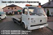 Эвакуатор лафет в Барановичах. Заказ машины и в другие города.