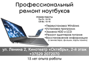 Ремонт ноутбуков компьютеров. Ремонт & Сервис. Барановичи