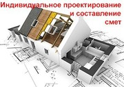 Смета,  проект дома,  дачи,  коттеджа. Дизайн помещения и 3D