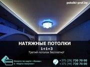 Натяжные потолки Барановичи. Третий потолок в подарок.