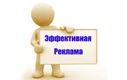 Размещаем Обьявления в интернете по всей РБ недорого Барановичи