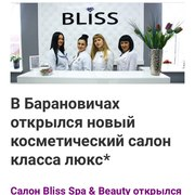 Косметический салон Bliss