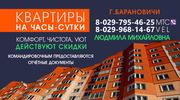 1-е, 2-е, 3-е квартиры на ЧАСЫ-СУТКИ в ЦЕНТРЕ и СЕВЕРНОМ МИК-НЕ