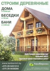 Деревянные дома,  бани,  беседки в Беларуси.